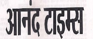 Advertising in Anand Times, Sultanpur - Main Newspaper