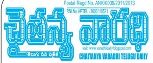 Advertising in Chaitanya Vaaradhi, Visakhapatnam - Main Newspaper