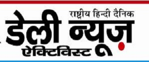 Advertising in Daily News Activist, Allahabad - Main Newspaper