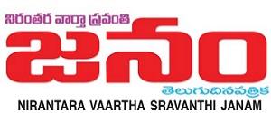 Advertising in Niranthara Vaartha Sravanthi Janam, Krishna - Main Newspaper