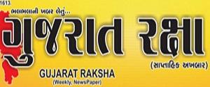Advertising in Gujarat Raksha, Surat, Gujarati Newspaper