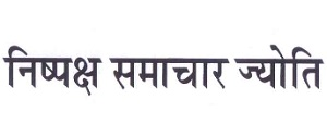 Advertising in Nishpaksh Samachar Jyoti, Lucknow - Main Newspaper