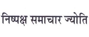 Advertising in Nishpaksh Samachar Jyoti, Bhopal - Main Newspaper