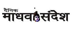 Advertising in Madhav Sandesh, Agra - Main Newspaper