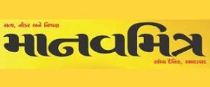 Advertising in Manav Mitra, Mahesana - Main Newspaper