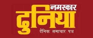 Advertising in Namaskar Dunia, Dehradun - Main Newspaper