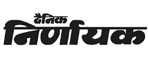 Advertising in Dainik Nirnayak, Ujjain - Main Newspaper