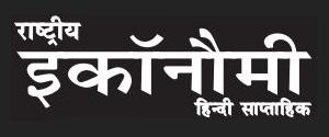 Advertising in Rashtriya Economy, Delhi - Main Newspaper