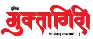 Advertising in Muktagiri, Kolhapur, Marathi Newspaper