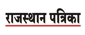 Advertising in Rajasthan Patrika, Ujjain - Main Newspaper