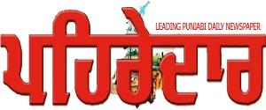 Advertising in Pehredar, Punjab - Main Newspaper
