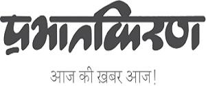 Advertising in Prabhat Kiran, Main, Hindi Newspaper