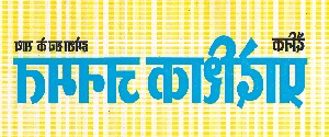 Advertising in Pradeshik Janmat, Jabalpur - Main Newspaper