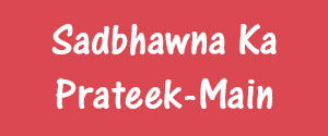 Advertising in Sadbhawna Ka Prateek, Basti - Main Newspaper
