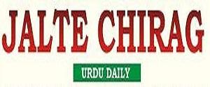 Advertising in Jalte Chirag, Main, Urdu Newspaper