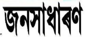 Advertising in Janasadharan, Assam - Main Newspaper