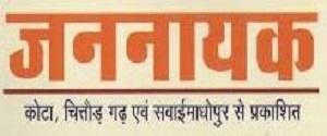 Advertising in Jannayak, Sawai Madhopur - Main Newspaper