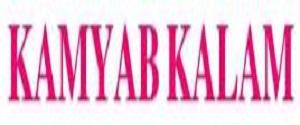 Advertising in Kamyab Kalam, Jaipur - Main Newspaper