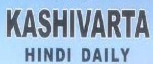 Advertising in Kashi Varta, Varanasi - Main Newspaper