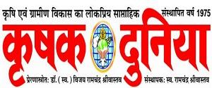 Advertising in Krishak Duniya, Main, Hindi Newspaper