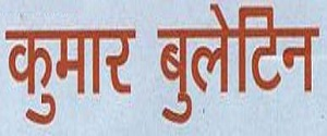 Advertising in Kumar Bulletin, Dehradun - Main Newspaper