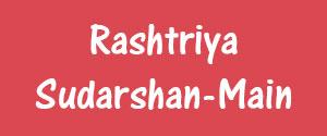 Advertising in Rashtriya Sudarshan, Main, English Newspaper