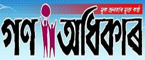 Advertising in Gana Adhikar, Main, Assamese Newspaper
