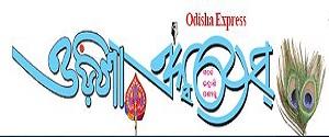 Advertising in Odisha Express, Bhubaneswar, Odia Newspaper