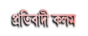 Advertising in Pratibadi Kalam, West Tripura - Main Newspaper