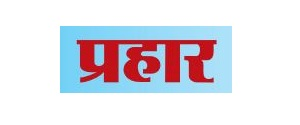 Advertising in Prahaar, Main, Marathi Newspaper