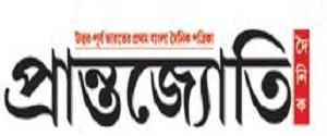 Advertising in Prantajyoti Dainik, Main, Bengali Newspaper