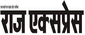 Advertising in Raj Express, Bhopal - Main Newspaper