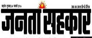 Advertising in Jantha Sarkar, Daman - Main Newspaper
