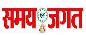 Advertising in Samay Jagat, Bhopal - Main Newspaper