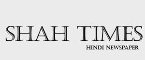 Advertising in Shah Times, Delhi, Hindi Newspaper
