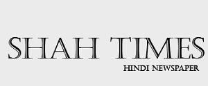 Advertising in Shah Times, Dehradun, Hindi Newspaper