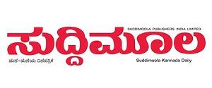 Advertising in Suddimoola, Main, Kannada Newspaper
