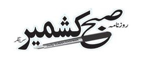 Advertising in Subah Kashmir, Main, Urdu Newspaper