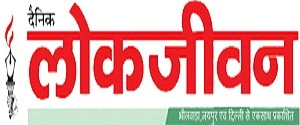 Advertising in Lok Jeewan, Delhi, Hindi Newspaper