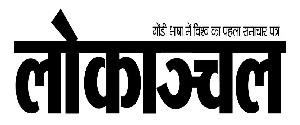 Advertising in Lokanchal, Main, Gondi Newspaper