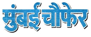 Advertising in Mumbai Choufer, Main, Marathi Newspaper