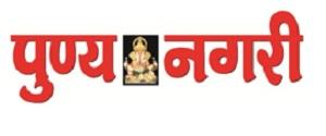 Advertising in Punya nagari, Ahmed Nagar - Main Newspaper