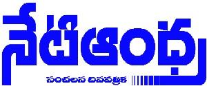 Advertising in Neti Andhra, Vizianagaram, Telugu Newspaper