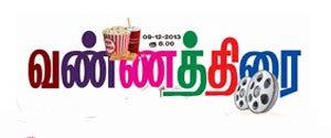 Advertising in Vannathirai Magazine