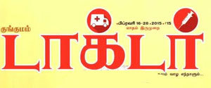 Advertising in Kungumam Doctor Magazine