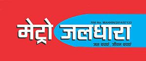 Advertising in Metro Jaldhara Magazine