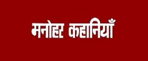 Manohar Kahaniyan - Urdu Edition