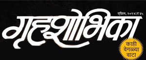 Grihshobha Marathi - Aurangabad Edition