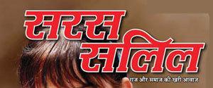 Saras Salil - Marathi Edition