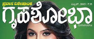 Advertising in Grihshobha Kannada - Bangalore Edition Magazine